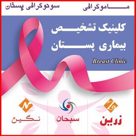 تشخيص بيماری های پستان در مرکز سونوگرافی و رادیولوژی سبحان