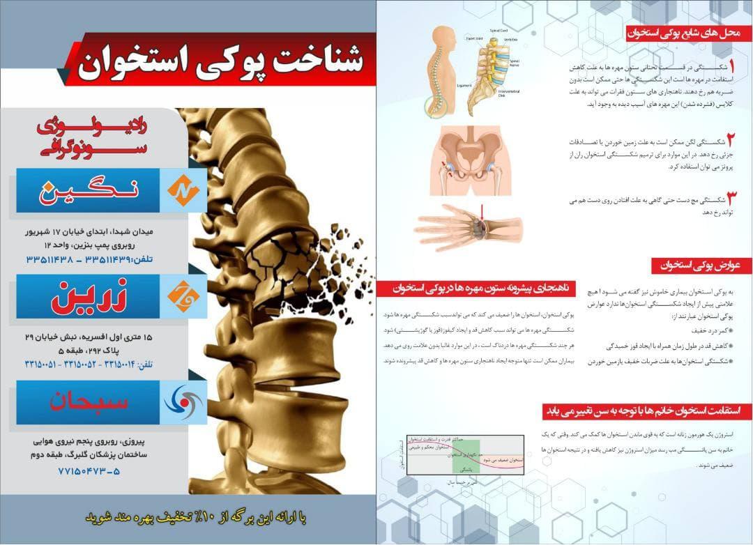 رادیولوژی و سونوگرافی سبحان